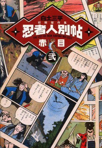 【中古】その他コミック 白土三平初期傑作集 忍者人別帖 赤目(2) / 白土三平