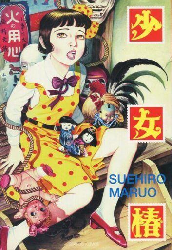 【中古】その他コミック 少女椿 改訂版第二版 / 丸尾末広