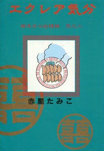 【中古】その他コミック エクレア気分(2) / 赤星たみこ
