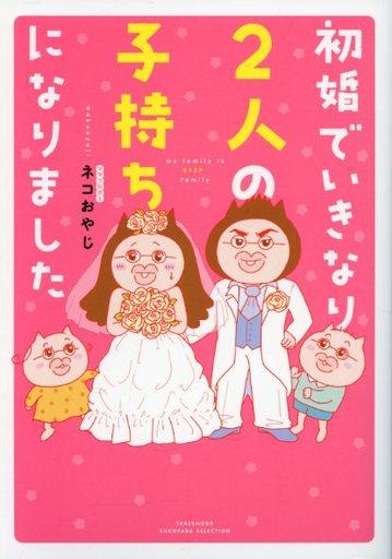 【中古】その他コミック 初婚でいきなり2人の子持ちになりました / ネコおやじ