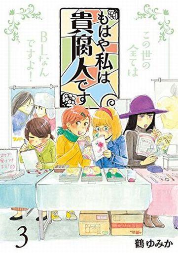 【新品】その他コミック もはや私は貴腐人です(3) / 鶴ゆみか