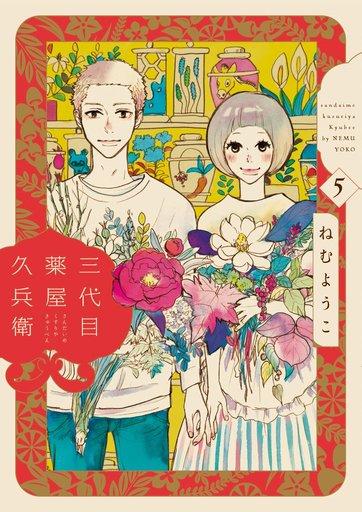 三代目薬屋久兵衛(5) / ねむようこ