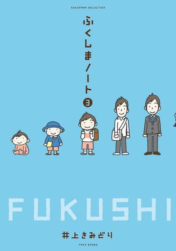 【中古】その他コミック ふくしまノート(3) / 井上きみどり