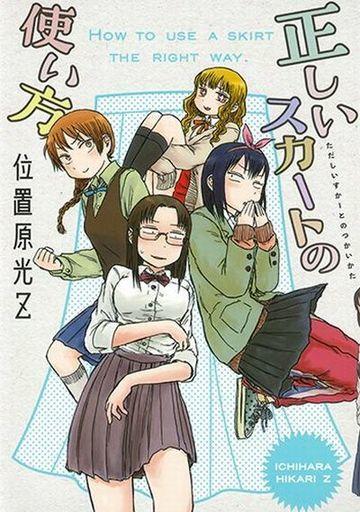 【中古】その他コミック 正しいスカートの使い方 / 位置原光Z