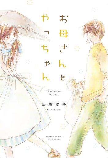【中古】その他コミック お母さんとやっちゃん / 仙石寛子