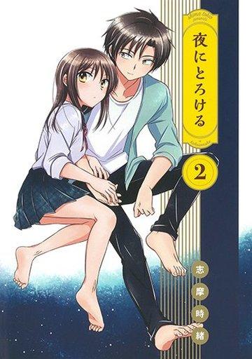 【中古】その他コミック 夜にとろける(2) / 志摩時緒