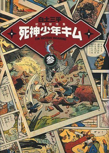 【中古】その他コミック 白土三平初期傑作集 死神少年キム(3) / 白土三平