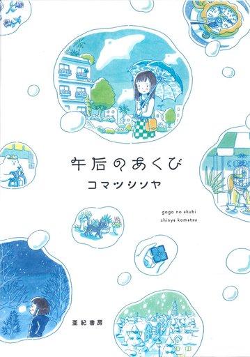 【中古】その他コミック 午后のあくび / コマツシンヤ