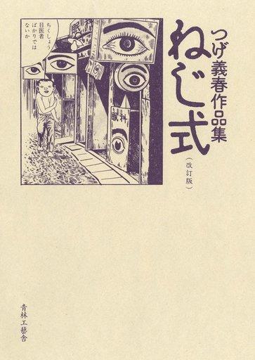 【中古】その他コミック ねじ式 つげ義春作品集 改訂版 / つげ義春