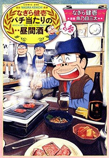 【中古】その他コミック なぎら健壱 バチ当たりの昼間酒(3) / 魚乃目三太