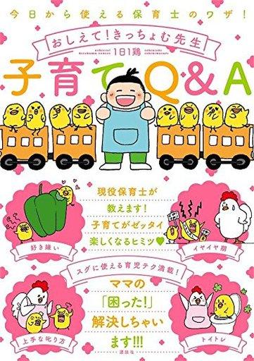 【中古】その他コミック 今日から使える保育士のワザ! おしえて!きっちょむ先生 子育てQ&A / 1日1鶏