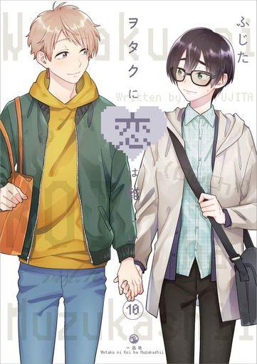 一迅社 新品 その他コミック ヲタクに恋は難しい(10) / ふじた