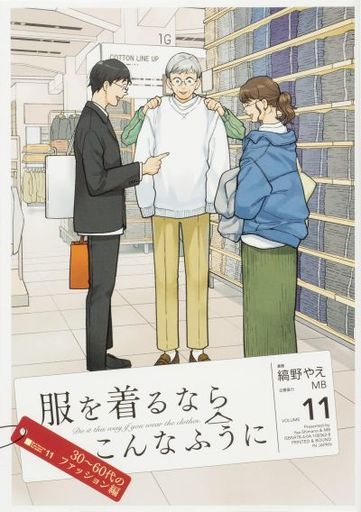 角川書店 新品 その他コミック 服を着るならこんなふうに(11) / 縞野やえ