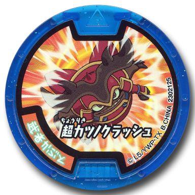 コード保証無し 武者かぶと超力ツノクラッシュ 必殺技メダルノーマル