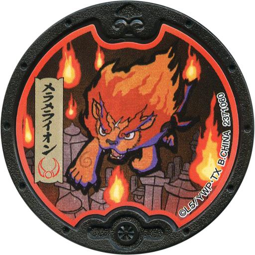 コード保証無し メラメライオン 黒い妖怪メダルノーマル 妖怪