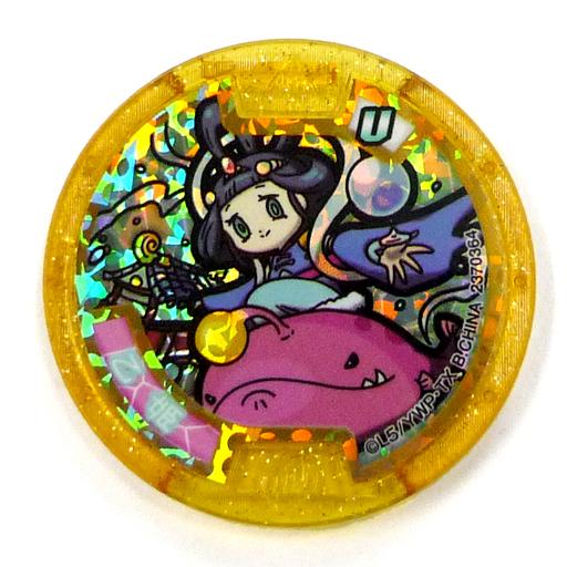 コード保証無し 乙姫 レジェンドuメダルホロ 妖怪ウォッチ 妖怪