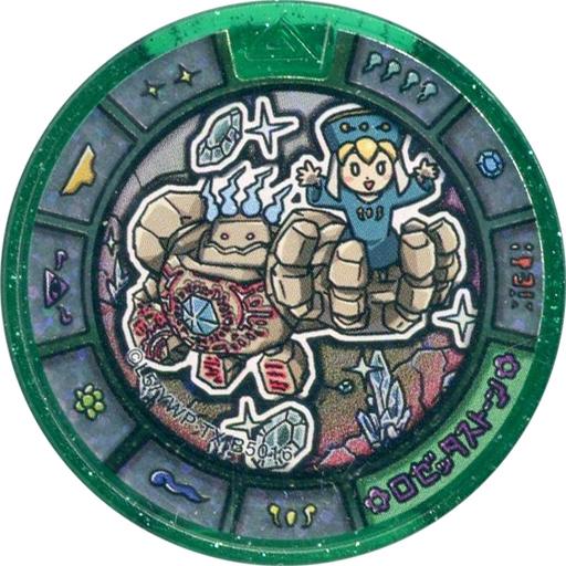 【中古】妖怪メダル [コード保証無し] ロゼッタストーン 秘宝妖怪メダル(ホロ) 「妖怪ウォッチ 妖怪メダルトレジャー04 巨石文化の二つの奇跡」