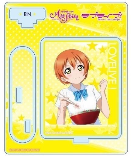 星空凛 アクリルスタンド vol.1 「ラブライブ!スクールアイドルフェスティバルALL STARS」