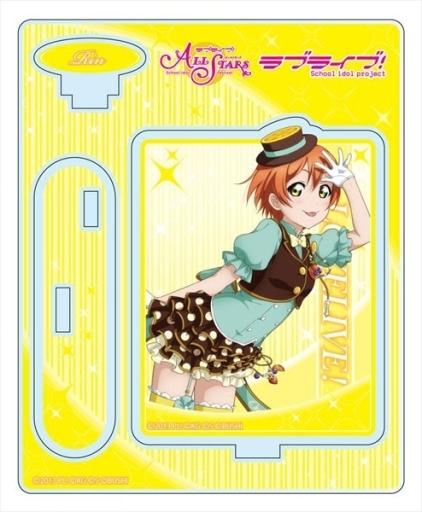 星空凛 アクリルスタンド vol.2 「ラブライブ!スクールアイドルフェスティバルALL STARS」