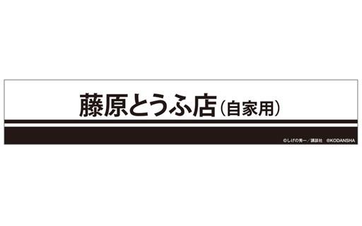 アウローラ 新品 雑貨 藤原とうふ店Ver. スポーツマフラータオル 「頭文字D」