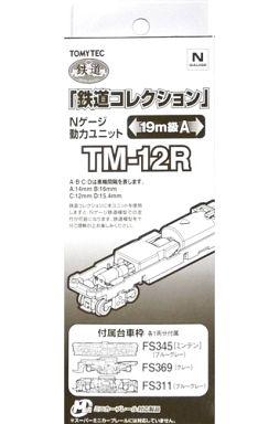 鉄道コレクション 動力ユニット19m級用A TM-12R 259626