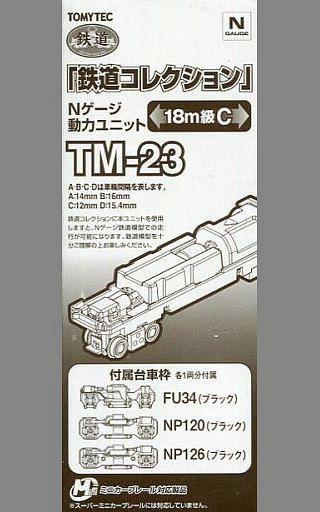 トミーテック 新品 鉄道模型 1/150 TM-23 Nゲージ動力ユニット 18m級用C 「鉄道コレクション」 [259749]
