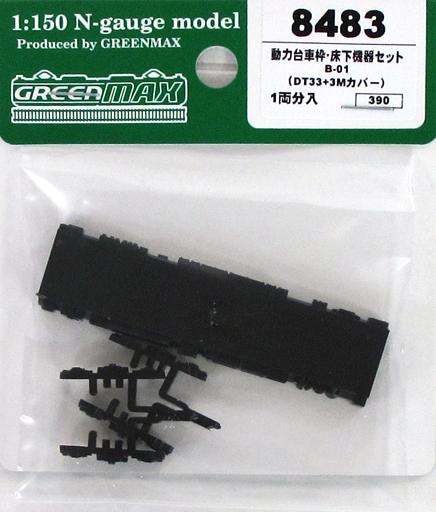 グリーンマックス 新品 鉄道模型 1/150 動力台車枠・床下機器セットB-01(DT33+3Mカバー) [8483]