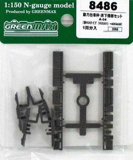 グリーンマックス 新品 鉄道模型 1/150 動力台車枠・床下機器セットA-04(新KDタイプ(KD301)+4064AM)[8486]