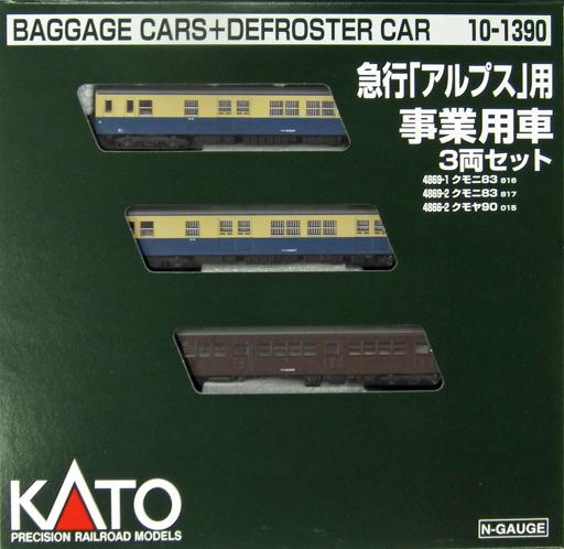 【新品】Nゲージ(車両) 1/150 急行 アルプス用事業用車 3両セット [10-1390]