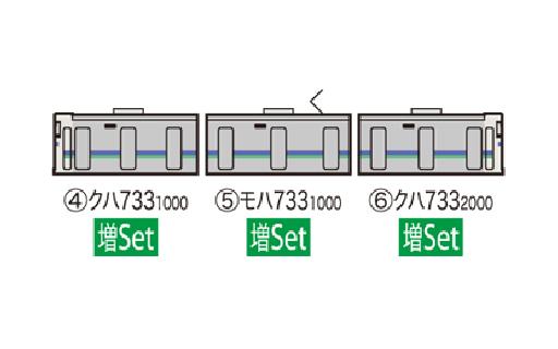【新品】Nゲージ(車両) 1/150 JR 733 1000系近郊電車 はこだてライナー 3両増結セット [98241]
