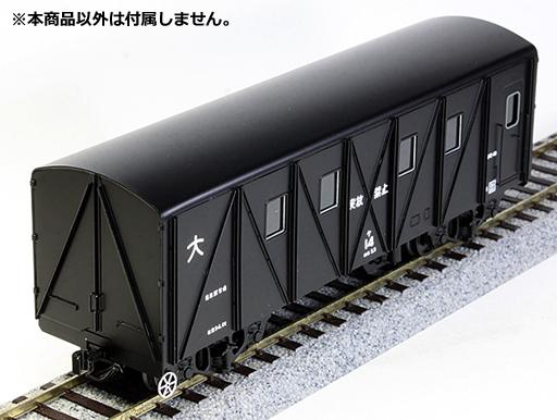 16番 1/80 国鉄 ケ10形(ケ14)検...