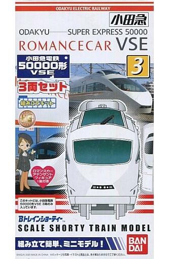 小田急電鉄 50000形 VSE(3両セット) 「Bトレインショーティー No.3」