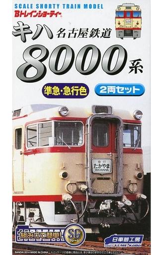 【中古】Nゲージ(車両) 名古屋鉄道 キハ8000系 特急・急行色(2両セット) 「Bトレインショーティー」 [2250635]