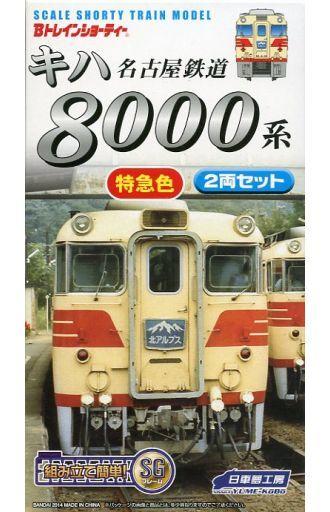 【中古】Nゲージ(車両) 名古屋鉄道 キハ8000系 特急色(2両セット) 「Bトレインショーティー」 [2250636]