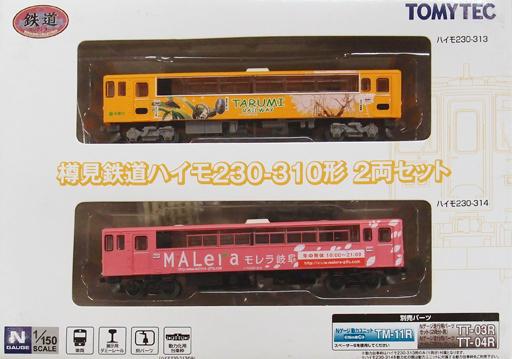 トミーテック 新品 鉄道模型 1/150 樽見鉄道 ハイモ230-310形 2両セット 「鉄道コレクション」