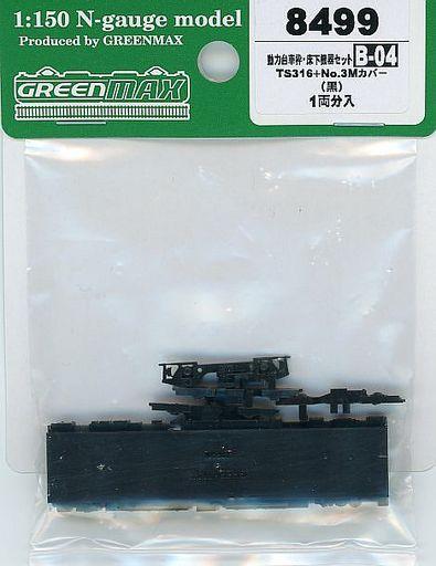 グリーンマックス 新品 鉄道模型 1/150 動力台車枠・床下機器セット B-04 TS316+3Mカバー [8499]
