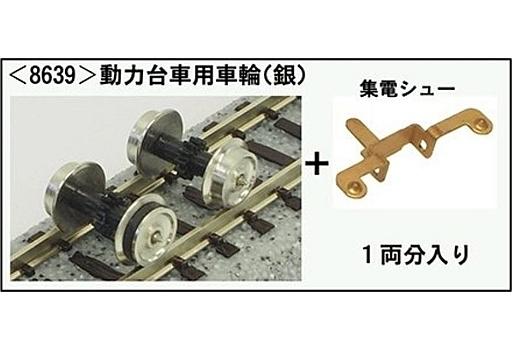 グリーンマックス 新品 鉄道模型 1/150 動力台車用車輪 コアレス動力対応(銀) [8639]