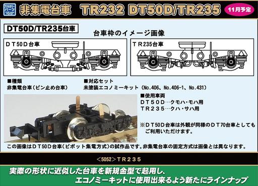 グリーンマックス 新品 鉄道模型 1/150 TR235 非集電台車 黒色 2個入 [5052]
