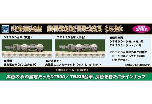グリーンマックス 新品 鉄道模型 1/150 DT50D 非集電台車 灰色 [5053]