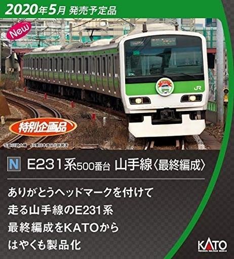 1/150 E231系500番台 山手線 最終編成 11両セット 特別企画品 [10-1618]