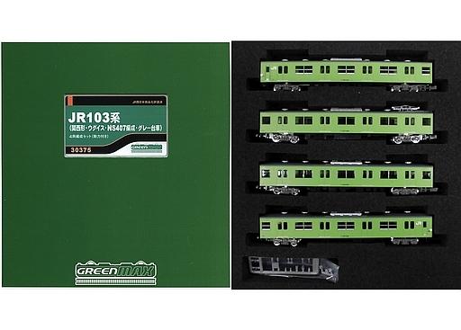 GREENMAX(グリーンマックス) 新品 鉄道模型 1/150 JR103系 関西形・ウグイス・NS407編成・グレー台車 4両編成セット 動力付き [30375]