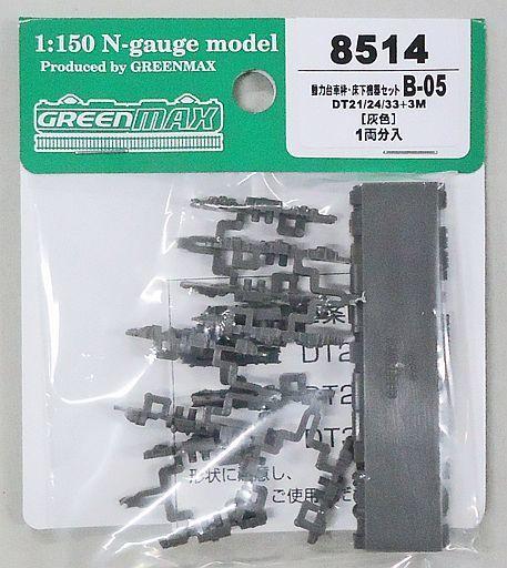 グリーンマックス 新品 鉄道模型 1/150 動力台車枠・床下機器セット B-05 DT21/24/33+3M(灰色) [8514]