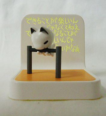 【中古】トレーディングフィギュア 鉄棒ネコ ちびギャラリー ごっ