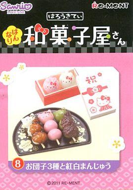【中古】トレーディングフィギュア お団子3種と紅白まんじゅう 「ハローキティ はんなり和菓子屋さん」