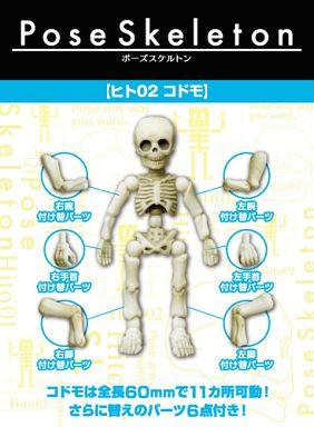 【中古】トレーディングフィギュア 【 パック 】ヒト02 コドモ 「ポーズスケルトン」