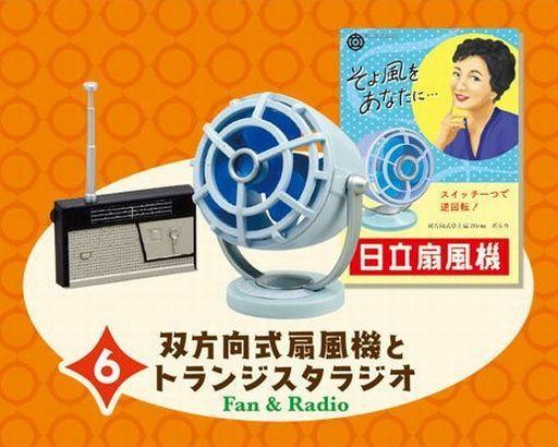 【中古】トレーディングフィギュア 6.扇風機(ポルカB型)とトランジスタラジオ(WH-817) 「日立のなつかし昭和家電」