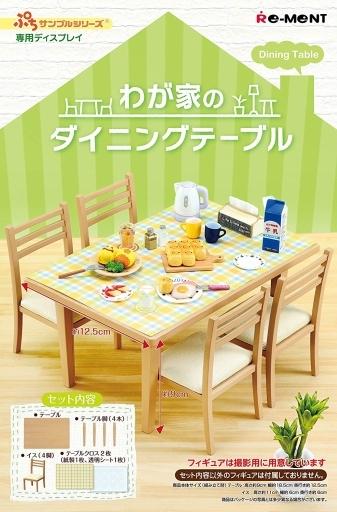 【中古】トレーディングフィギュア ぷちサンプルシリーズ わが家のダイニングテーブル