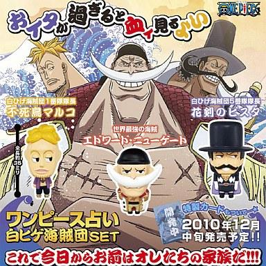 【中古】トレーディングフィギュア キャラフォーチュンシリーズ ワンピース占い 白ヒゲ海賊団SET