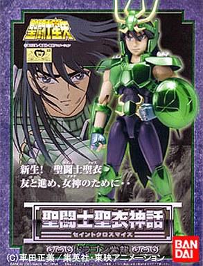 【中古】フィギュア 聖闘士聖衣神話 ドラゴン紫龍 「聖闘士星矢」