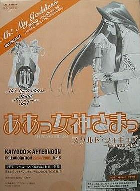 【中古】フィギュア スクルド Terzetto ver.「ああっ女神さまっ」月刊アフタヌーン2005年1月号付録